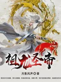 祖龍聖帝(di)