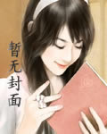 偶像被wan弄视频流出(H)最新章节列表,偶像被wan弄视频流出(H)全文阅读