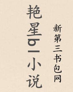 艳星bl小说最新章节列表,艳星bl小说全文阅读