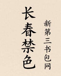长春禁色最新章节列表,长春禁色全文阅读