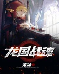 龙国战魂最新章节列表,龙国战魂全文阅读